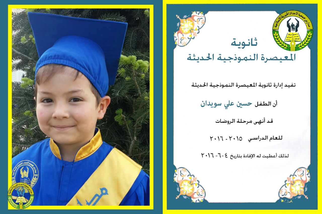 أطفال الروضة الثالثة المتخرجين لعام 2015-2016